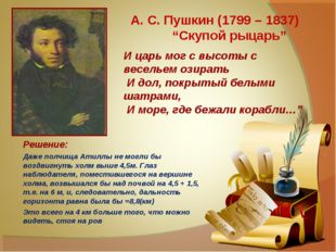 """А. С. Пушкин (1799 – 1837) """"Скупой рыцарь"""" Решение: Даже полчища Атиллы не м"""