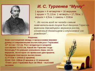 "И. С. Тургенев ""Муму"" 1 аршин = 4 четвертям = 16 вершкам. 1 аршин = 71,12см."
