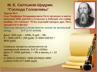"""М. Е. Салтыков-Щедрин """"Господа Головлевы"""". Задача № 1. Сын Порфирия Владимиро"""