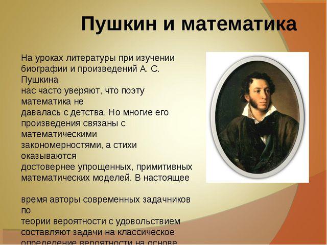Пушкин и математика На уроках литературы при изучении биографии и произведени...