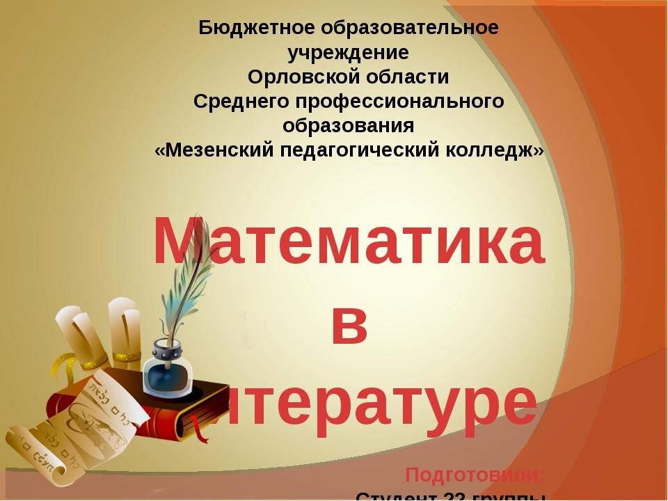 Бюджетное образовательное учреждение Орловской области Среднего профессиональ...