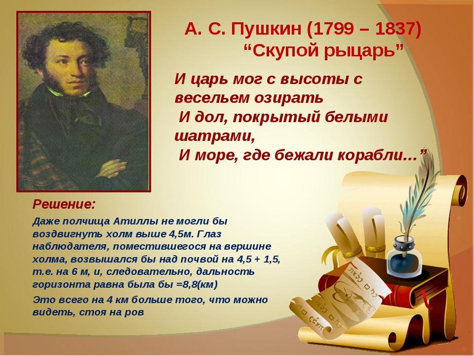 """А. С. Пушкин (1799 – 1837) """"Скупой рыцарь"""" Решение: Даже полчища Атиллы не м..."""