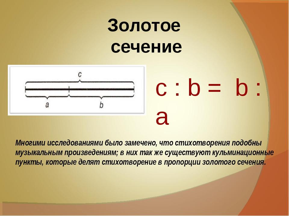 Золотое сечение c : b = b : a Многими исследованиями было замечено, что стихо...