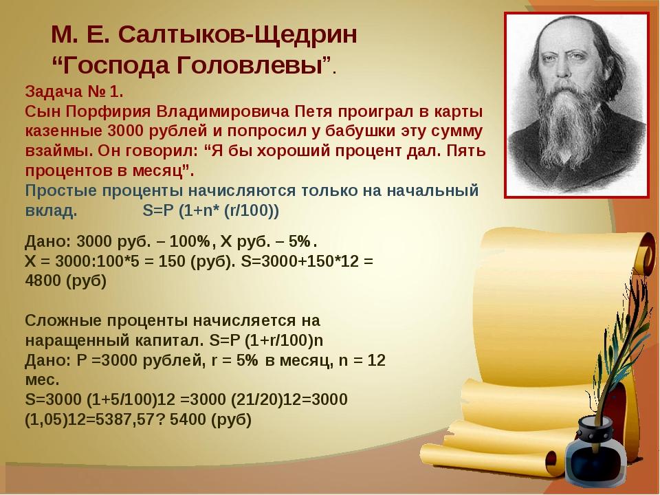 """М. Е. Салтыков-Щедрин """"Господа Головлевы"""". Задача № 1. Сын Порфирия Владимиро..."""