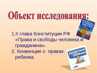 II глава Конституции РФ «Права и свободы человека и гражданина». Конвенция о