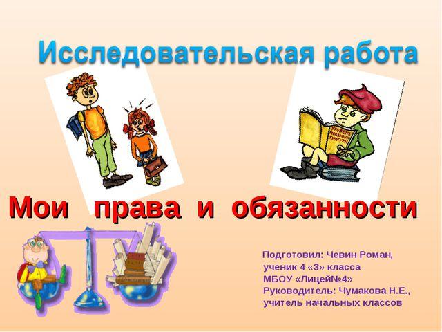 Мои права и обязанности Подготовил: Чевин Роман, ученик 4 «З» класса МБОУ «Ли...