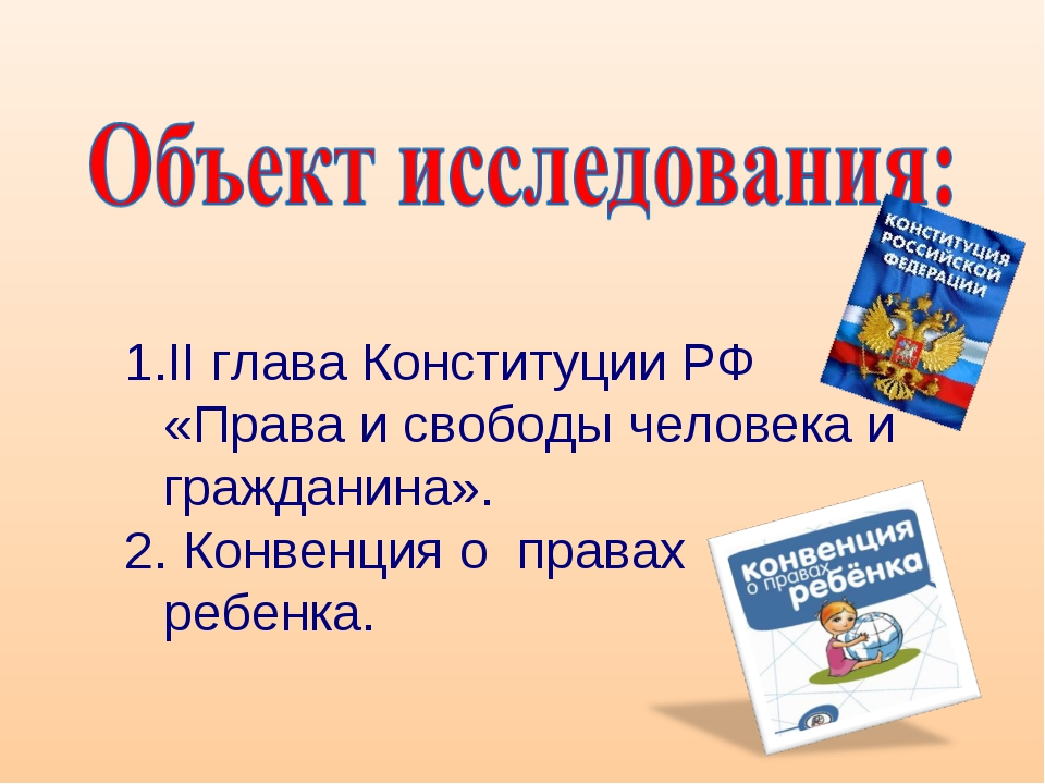 II глава Конституции РФ «Права и свободы человека и гражданина». Конвенция о...