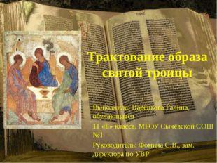 Трактование образа святой троицы Выполнила: Царёнкова Галина, обучающаяся 11