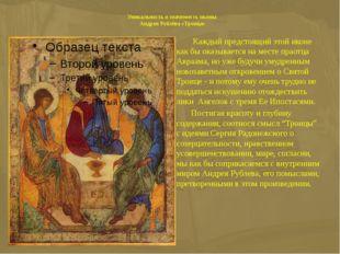 Уникальность и значимость иконы Андрея Рублёва «Троица» Каждый предстоящий эт