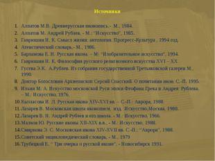 Источники  Алпатов М.В. Древнерусская иконопись.- М., 1984. Алпатов М. Андре