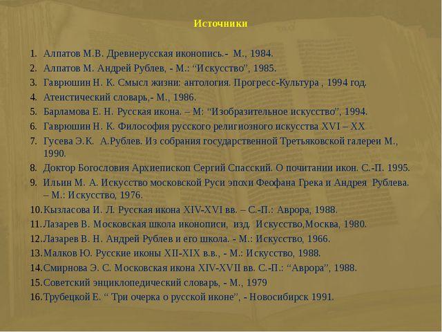 Источники  Алпатов М.В. Древнерусская иконопись.- М., 1984. Алпатов М. Андре...