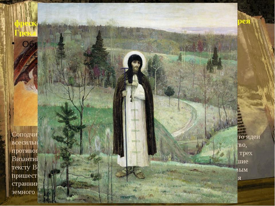 Замысел фреска «Троица» Феофана Грека икона «Троица» Андрея Рублёва Соподчине...