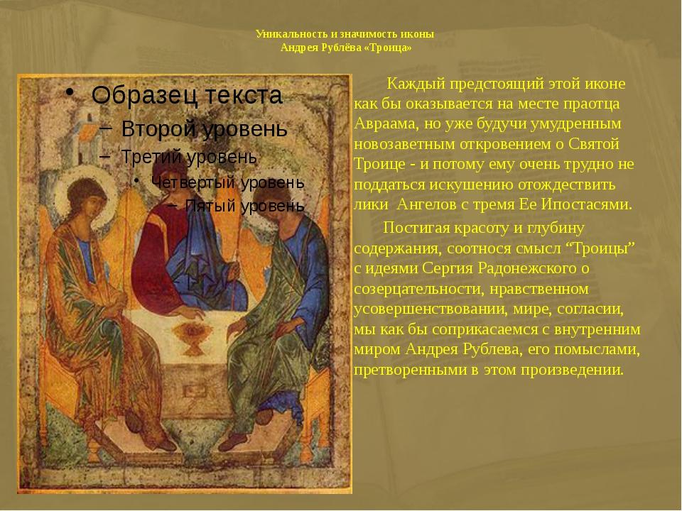 Уникальность и значимость иконы Андрея Рублёва «Троица» Каждый предстоящий эт...