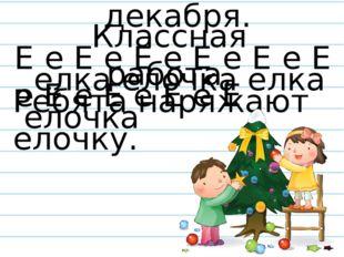 Е е Е е Е е Е е Е е Е е Е е Е е Е е Е елка елочка елка елочка декабря. 16 но