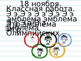 Э э Э э Э э Э э Э э Э э Э э Э э Это эмблема Олимпийских эмблема эмблема эмбл