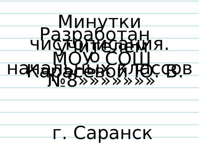 учителем начальных классов МОУ СОШ №8»»»»»»» Карасевой Ю. В. Минутки чистопи...