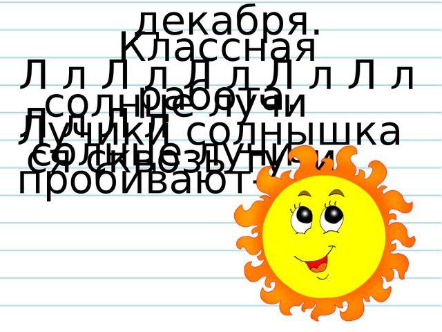 Л л Л л Л л Л л Л л Л л Л л солнце лучи солнце лучи декабря. 16 ноября. Клас...