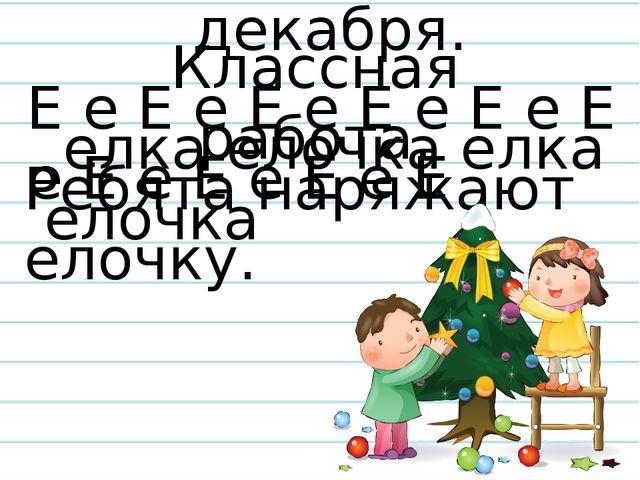 Е е Е е Е е Е е Е е Е е Е е Е е Е е Е елка елочка елка елочка декабря. 16 но...