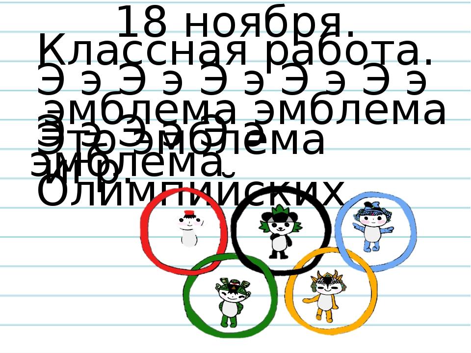 Э э Э э Э э Э э Э э Э э Э э Э э Это эмблема Олимпийских эмблема эмблема эмбл...