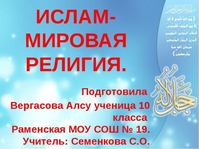 Доклад ислам мировая религия 6491