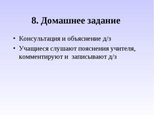 8. Домашнее задание Консультация и объяснение д/з Учащиеся слушают пояснения