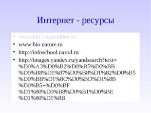 Интернет - ресурсы www.bio.1september.ru www.bio.nature.ru http://infoschool.
