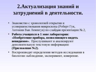 2.Актуализация знаний и затруднений в деятельности. Знакомство с хронологией