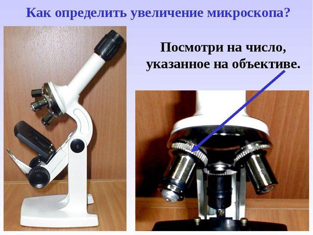 Как определить увеличение микроскопа? Посмотри на число, указанное на объекти...