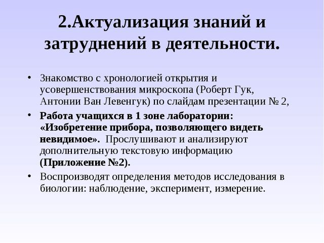 2.Актуализация знаний и затруднений в деятельности. Знакомство с хронологией...
