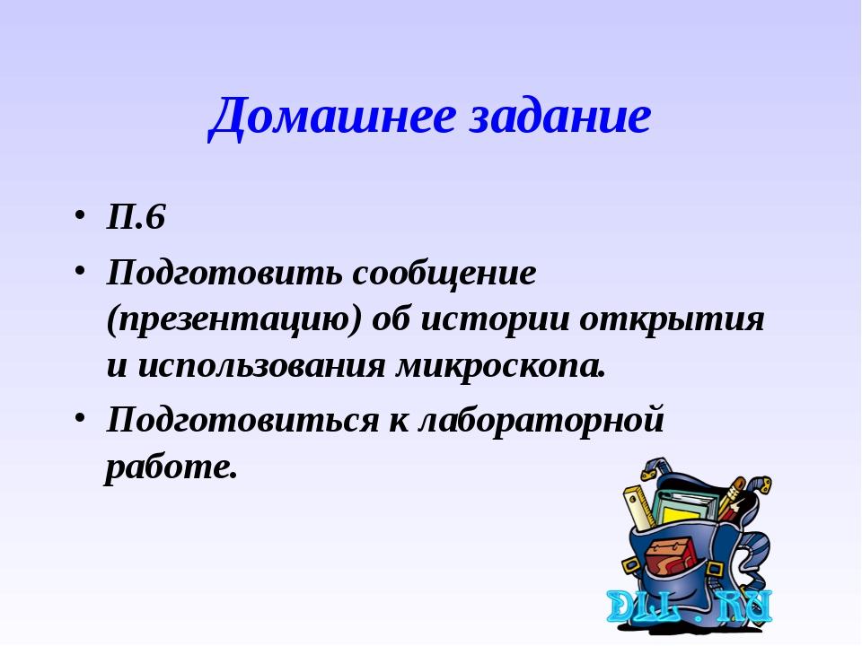Домашнее задание П.6 Подготовить сообщение (презентацию) об истории открытия...