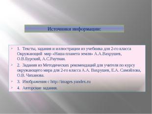 Источники информации: 1. Тексты, задания и иллюстрации из учебника для 2-го к