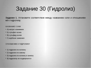 Задание 30 (Гидролиз) Задание 1. Установите соответствие между названием соли