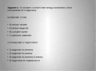 Задание 2. Установите соответствие между названием соли и отношением её к гид