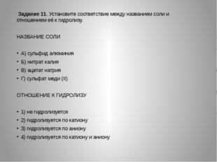 Задание 11. Установите соответствие между названием соли и отношением её к г