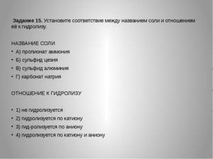 Задание 15. Установите соответствие между названием соли и отношением её к г