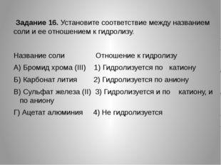 Задание 16. Установите соответствие между названием соли и ее отношением к г