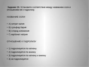 Задание 19. Установите соответствие между названием соли и отношением её к г