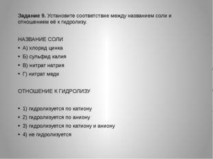 Задание 9. Установите соответствие между названием соли и отношением её к гид