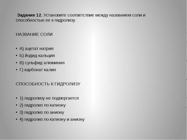Задание 12. Установите соответствие между названием соли и способностью ее к...
