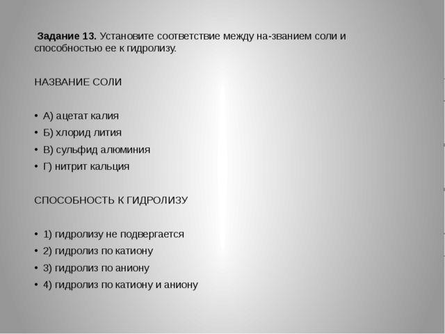 Задание 13. Установите соответствие между названием соли и способностью ее...