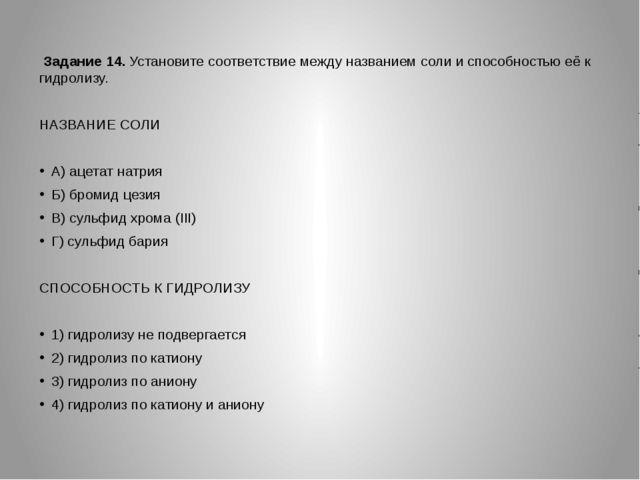 Задание 14. Установите соответствие между названием соли и способностью её к...