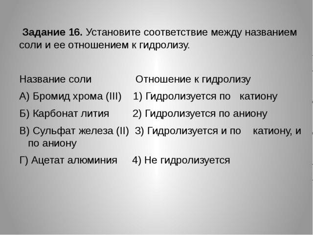 Задание 16. Установите соответствие между названием соли и ее отношением к г...