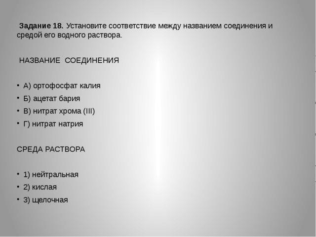 Задание 18. Установите соответствие между названием соединения и средой его...