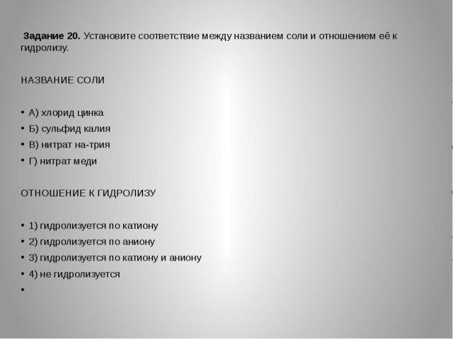 Задание 20. Установите соответствие между названием соли и отношением её к г...