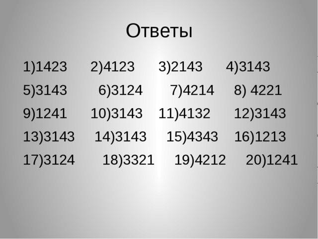 Ответы 1)1423 2)4123 3)2143 4)3143 5)3143 6)3124 7)4214 8) 4221 9)1241 10)314...