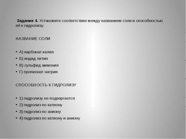 Задание 4. Установите соответствие между названием соли и способностью её к...