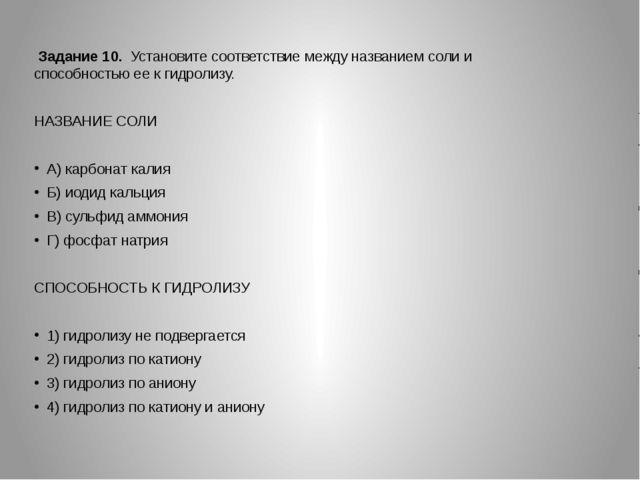 Задание 10. Установите соответствие между названием соли и способностью ее к...
