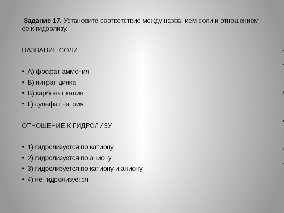 Задание 17. Установите соответствие между названием соли и отношением ее к г...