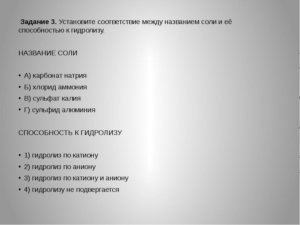 Задание 3. Установите соответствие между названием соли и её способностью к...