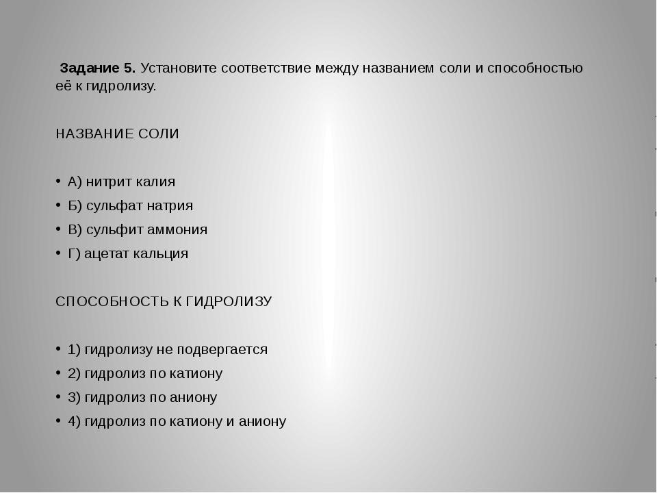 Задание 5. Установите соответствие между названием соли и способностью её к...